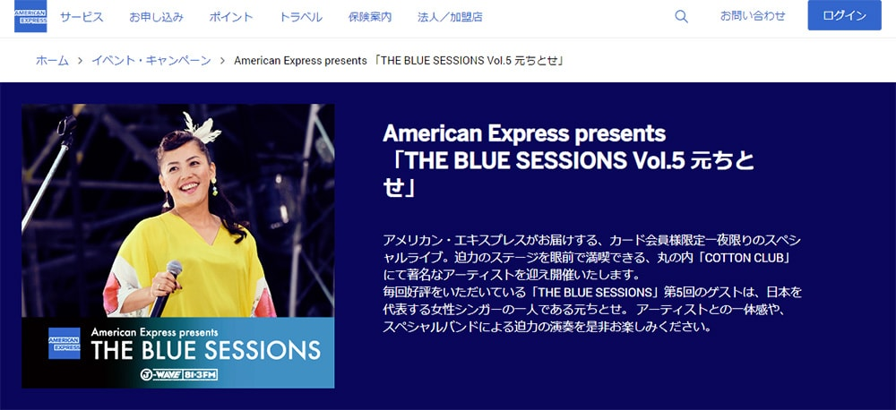 American Express presents「THE BLUE SESSIONS Vol.5 元ちとせ」