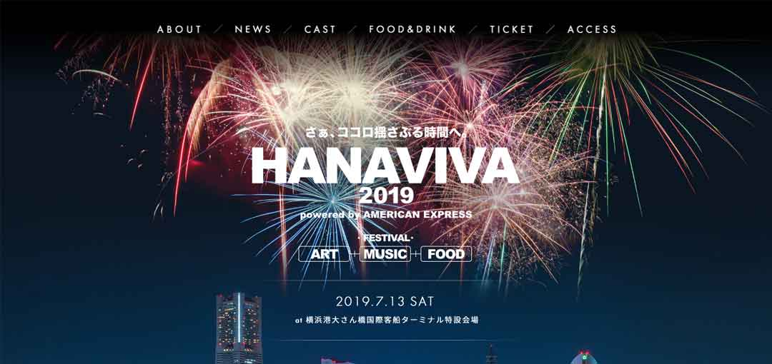 HANAVIVA 2019 powered by AMERICAN EXPRESS